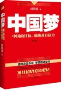 中国梦——中国的目标、道路及自信力