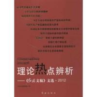 理论热点辨析——《红旗文稿》文选·2012