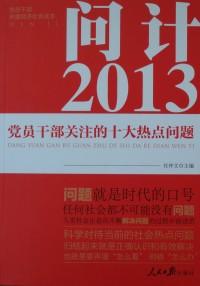 问计2013:党员干部关注的十大热点问题