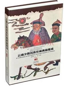 云南少数民族绘画典籍集成/上中下卷