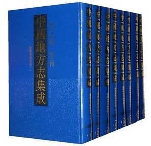 中国地方志集成:云南