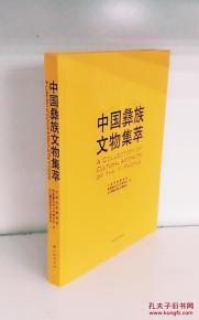 中国彝族文物集萃:英汉对照