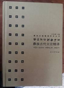 彝族古代文论精译